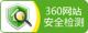 360网站安全检测